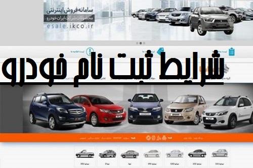 جزئیات فروش ایران خودرو و سایپا اردیبهشت ۹۹